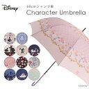 【送料無料】【Disney】60cm ジャンプ傘 キャラクターアンブレラアリエル/シンデレラ/ミニー/マリー/ミッキー/白雪姫女性らしい合皮の手元 軽くて雨や風に強い丈夫なグラスファイバー骨使用(カサ