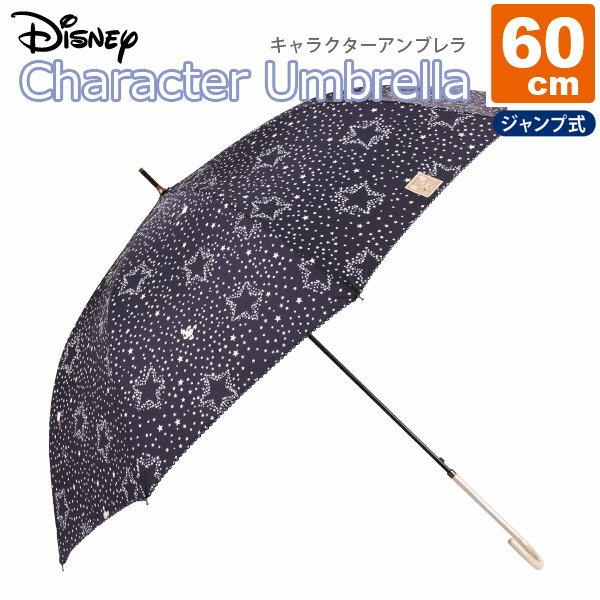 【Disney】キャラクターレディースアンブレラ 雨傘 60cmドナルド【Disneyzone】【RCP】【楽ギフ_包装選択】【85188-10】(カサ キャラ レイン グッズ Disney 雨傘 キッズ ディズニー)
