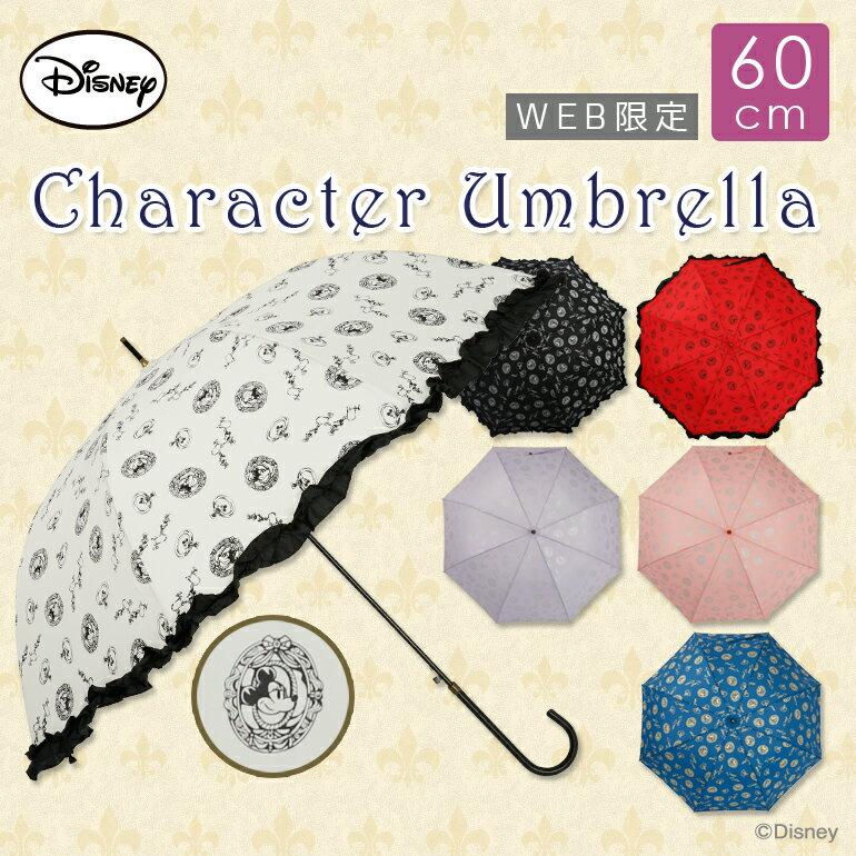 【Disney】レディース 雨傘 60cm<ミニーマウス>【WEB限定】【LINEDROPS限定販売】【Disneyzone】【79510-15】(ディズニー/女性/ジャンプ/ワンタッチ/かわいい/フリル/レース/minnie/大人用)