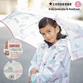 CONVERSE コンバース1コマ透明雨傘(45cm・50cm)&リュック・ランドセル対応レインコート(100〜120cm) キッズ 子供用【Aセット:スターロゴセット】【20031-72】