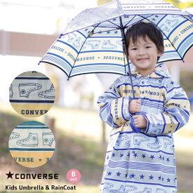 CONVERSE コンバース1コマ透明雨傘(45cm・50cm)&リュック・ランドセル対応レインコート(100〜120cm) キッズ 子供用【Bセット:スターボーダーセット】【20033-74】