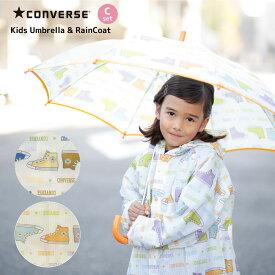 CONVERSE コンバース1コマ透明雨傘(45cm・50cm)&リュック・ランドセル対応レインコート(100〜120cm) キッズ 子供用【Cセット:ストライプシューズセット】【20102-13】