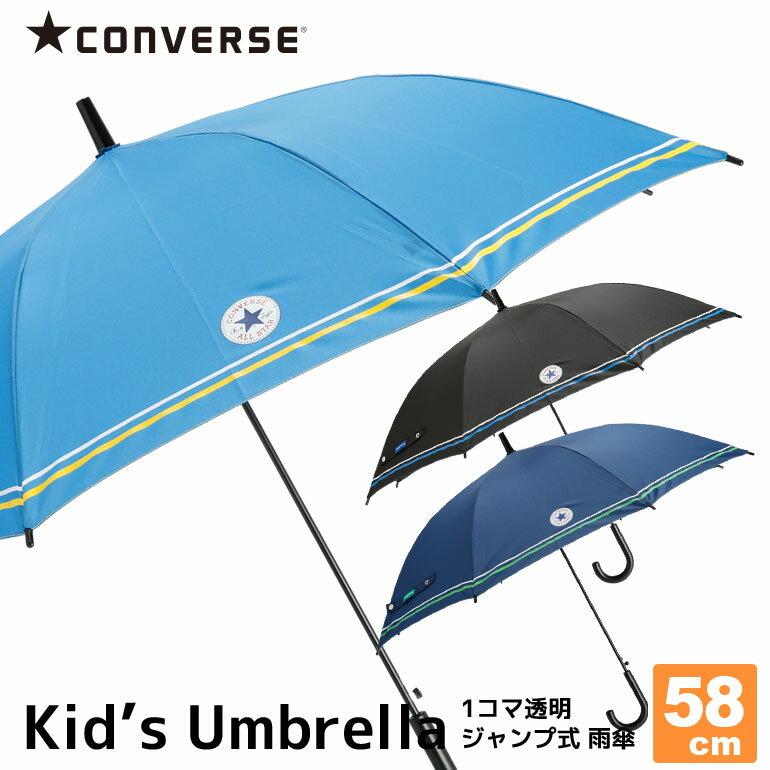 【CONVERSE】コンバース キッズ向けジャンプ傘 グラスファイバー骨使用 58cm 全3色【20090-92】