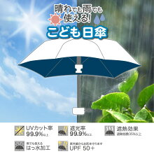キッズパラソル晴雨兼用日傘子供用50cm55cm1コマ透明無地遮熱・遮光・UVカット|子ども傘かさシンプル小学生通学傘さし登校梅雨日焼け対策日焼けギフト日よけ日除け学童雨天兼用紫外線暑さ対策紫外線対策熱中症撥水キッズこども晴雨兼用傘