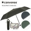 【CONVERSE】コンバース メンズ 紳士向け傘 無地 折りたたみ55cm 全3色 【RCP】【楽ギフ_包装選択】【78860-62】(傘 …
