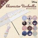 【復刻版】【Disney】55cm 折りたたみ傘 キャラクターアンブレラミッキー/ミニー/チップ&デール/シンデレラ/マリー/アリス/ラプンツェル女性らしい合皮の手元 軽くて雨や風に強い丈夫なグラスフ