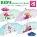 【Disney】裾のフリルがカワイイ!1コマ透明 キャラクター キッズ 子供用 50cm 傘 ディズニープリンセス シンデレラ・…