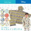 【Disney】【kukka hippo】(クッカ ヒッポ) 子供用 キッズ レインポンチョ 90cm(対応身長:85〜95cm) 全8柄 【メ…