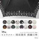 【Disney】ディズニー 晴雨兼用 刺繍日傘 ショートスライド50cmアリエル/アリス/シン...