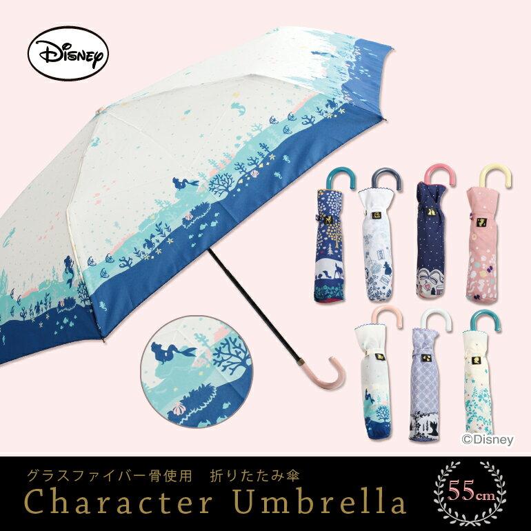 【Disney】55cm 折りたたみ傘 キャラクターアンブレラアリエル/チップ&デール/ピーターパン/アリス/レディ女性らしい合皮の手元 軽くて雨や風に強い丈夫なグラスファイバー骨使用(カサ かさ 雨傘 おしゃれ かわいい 折り畳み ディズニー 手動式)