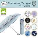 【Disney】50cm 折りたたみ傘 キャラクター晴雨兼用日傘UVカット率99%以上!アリエル/ミニー/アリス/シンデレラ/ラプ…