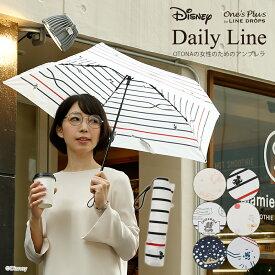 【Disney】Daily Line-デイリーライン-重さ約100gの軽量折りたたみ傘 50cmキャラクター レディース アンブレラアリス/アリエル/ラプンツェル/ミッキー/チップ&デール/プーさん【RCP】(ディズニー 軽い 雨傘 女性 オシャレ カジュアル ナチュラル 7/15)