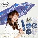 【送料無料】【Disney】55cm 折りたたみ傘 キャラクターアンブレララプンツェル/ドナルド/美女と野獣/ミニーマウス/アリエル女性らしい合皮の手元 軽くて雨や風に強い丈夫なグラスファイバー骨使用