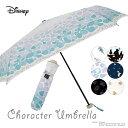 Disney 55cm 折りたたみ傘 キャラクターアンブレラアリエル/ラプンツェル/アリス/ミニー/プーさん/ミッキーマウス女性…