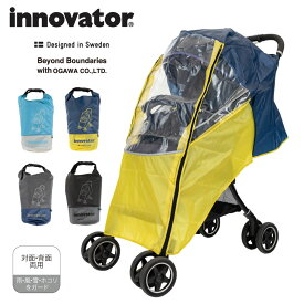 innovator(イノベーター) マルチレインカバー ベビーカー用レインカバー 対面・背面用 A型・B型 ベビーカー・バギー対応【メール便不可】 | 撥水 出産祝い 雨よけ 花粉対策 飛沫防止 飛沫感染予防 ベビーカーカバー ベビー用品 レインカバー カバー ベビーグッズ おしゃれ