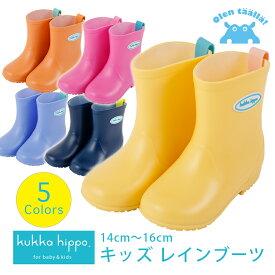 (あす楽)送料無料 kukka hippo クッカ ヒッポ レインブーツ キッズ 子供用無地5色(14cm 15cm 16cm) | 防水 軽量 レインシューズ 雨靴 女の子 男の子 こども 子ども 子供 カラフル シンプル おしゃれ かわいい 長靴 レイン ブーツ シューズ ながぐつ ショート丈 ジュニア 靴