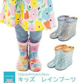 kukka hippo クッカヒッポキッズ レインブーツ(レインシューズ)Sサイズ(15cm)・Mサイズ(17cm)・Lサイズ(19cm)| 雪遊び 防水 ショート 雨靴 通園 通学 女の子 男の子 こども 子供 子ども オシャレ 北欧 かわいい 雨ぐつ 長靴 ギフト プレゼント 出産祝い