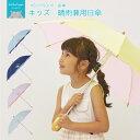 kukka hippo(クッカヒッポ) キッズパラソル 晴雨兼用 日傘 子供用 45cm/50cm遮熱・遮光・UVカット | かさ カサ おしゃれ かわいい 小学…