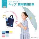 kukka hippo(クッカヒッポ)キッズパラソル 晴雨兼用 折りたたみ日傘 子供用 50cm | 遮熱 遮光 UVカット 傘 かさ カサ 折り畳み おしゃ…