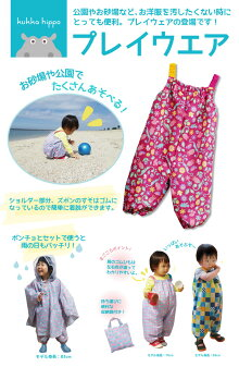 【kukkahippo】(クッカヒッポ)キッズレインポンチョ90cm