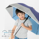 キッズパラソル 日傘 子供用 55cm 遮熱・遮光・UVカット そよパラ | 子ども 傘 かさ おしゃれ 無地 小学生 通学 傘さし登校 日焼け対策…