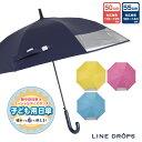 キッズパラソル 晴雨兼用日傘 子供用 50cm 55cm 1コマ透明窓 無地 遮熱・遮光・UVカット | 子ども 傘 かさ シンプル 小学生 通学 傘さ…