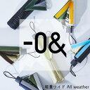 ★お買い物マラソン★-0&(ゼロアンド)65cm 晴雨兼用日傘 ワイド パラソル ユニセックス|直径119cm 大きい 折り畳み メンズ ギフト プ…