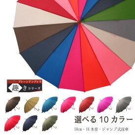 【送料込み】【One's Plus】16本骨傘 プレーンアンブレラ【趣きシリーズ(日本の伝統色・ダークカラー)】58cm ジャンプ傘 全11色【楽ギフ_包装選択】【85100-09】(かわいい レディース カラフル ワンタッチ グラスファイバー 和傘 レインボー 雨傘 大人)