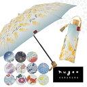 <無料ラッピング対象>nugoo(拭う)撥水加工 折りたたみ日傘 50cm(パラソル 機内持ち込み ギフト プレゼント 母の日 敬老の日 お祝い…