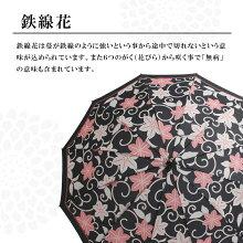 【ポイント10倍】【85100-09】【One'sPlus】16本骨プレーンアンブレラ【趣きシリーズ(日本の伝統色・ダークカラー)】58cmジャンプ傘全11色