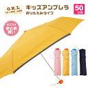 <あす楽>折りたたみ傘 子供用 キッズ 軽量 無地 シンプル 手動式 サックス ピンク イエロー ネイビー 50cm|まとめ買い 置き傘 卒団 …