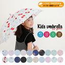 【RKL(Rain Kids Labo)】キッズ 子ども用 雨傘 45cm/50cm/55cm/58cm【RCP】(おしゃれ オシャレ こども 女の子 未就学児 小学生 シン…