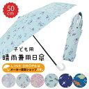 キッズパラソル 晴雨兼用 折りたたみ日傘 折りたたみ傘 子供用 50cm | 遮熱 遮光 撥水 はっ水 かさ おしゃれ かわいい 小学生 パラソル…