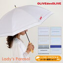 OLIVEdesOLIVE(オリーブ・デ・オリーブ) レディース 晴雨兼用日傘 50cm 長傘 UVカット率99%以上 遮光率99%以上 遮熱効果 UPF50+ | …