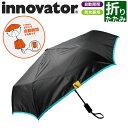 【デイリーランキング入賞】【18627-31】 innovator イノベーター 自動開閉 折りたたみ傘 55cm アンブレラ ユニセック…