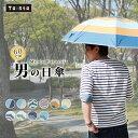 ★お買い物マラソン★【Toisto(トイスト)】メンズ オリジナル 晴雨兼用日傘(60cm)【53966-75】(父の日 ギフト 運動会 …
