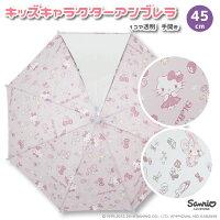 Sanrio 1コマ透明 手開き式...