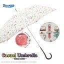 【送料無料】【sanrio】 キャラクター カジュアル アンブレラ 雨傘 60cm ハローキティ/Hello Kitty/クロミ/シナモロー…