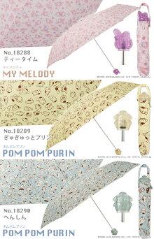 【Newcolorが仲間入り!】アンブレラフェイスシリーズキャラクター折りたたみ傘50cmハローキティ/マイメロディ/ポムポムプリン/HelloKitty/MyMelody/PomPomPurin