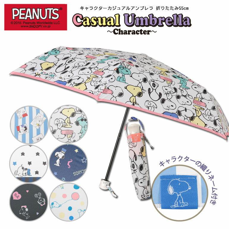 【PEANUTS】キャラクター カジュアルアンブレラ 折りたたみ傘 55cmスヌーピー/オラフ/ベル(ピーナッツ かさ 雨傘 おしゃれ かわいい 折り畳み 中学生 高校生 ギフト 置き傘)