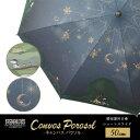 ★楽天スーパーSALE★スヌーピー グッズ SNOOPY PEANUTS UVカット率99%以上の晴雨兼用日傘 キャンバスパラソル長傘タイプ 50cmシルバー…