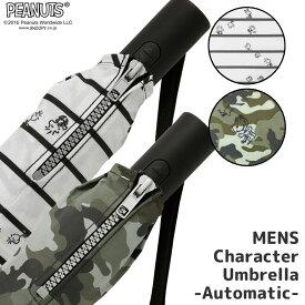 【PEANUTS】メンズ/ユニセックス キャラクターアンブレラ 折りたたみ自動開閉雨傘 55cm ウッドストック/スヌーピー【RCP】【楽ギフ_包装選択】【85604-05】(バレンタイン 父の日ギフト かさ 雨具 おしゃれ オシャレ 男性)