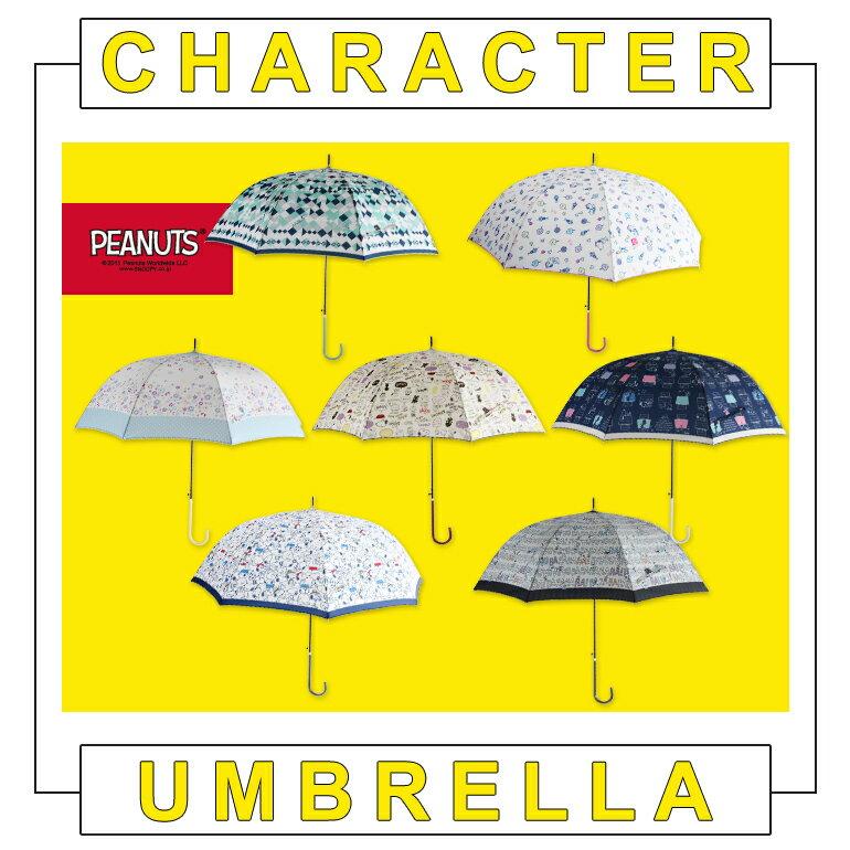 【PEANUTS】キャラクターレディースアンブレラ 雨傘 60cm UVカット率90%以上!軽くて丈夫なグラスファイバー骨使用スヌーピー/ ベル / 長傘 / 女性 / ジャンプ傘【85409-15】【RCP】(snoopy プレゼント ホワイトデー 雨具 おしゃれ オシャレ かわいい)