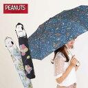 SNOOPY PEANUTS スヌーピー ピーナッツ スヌーピーグッズ アンブレラフェイスシリーズ キャラクター折りたたみ傘 雨傘…