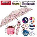 【PEANUTS】キャラクター カジュアルアンブレラ 折りたたみ傘 55cm 【90330-21】スヌーピー/ベル(ピーナッツ かさ 雨…