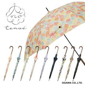 【プレゼントあり】<tenoe(テノエ)> レディース カジュアル アンブレラ 雨傘 60cm ジャンプ式傘 【RCP】(ワンタッチ 大きい 女性用 幾何学 オシャレ 北欧 シンプル フォトジェニック 小鳥 レモン 傘 かさ カワイイ 紫外線 UVカット 母の日 プレゼント ギフト)