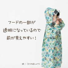 【kukkahippo】(クッカヒッポ)ランドセル対応キッズレインコート