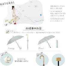 【One'sPlus】レディースベリーアンブレラ雨傘60cmOne'sPlusbyLINEDROPS【RCP】【53800-35】(ワンポイント無地ストライプ小花小鳥フルーツかさ雨具おしゃれオシャレ大きい大判雨傘)