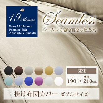 真丝被套 100 %19 M / 以纯 / 12 色 / 丝绸床单
