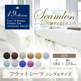 シルク100% 19M フラットシーツ(布団シーツ)【シングルサイズ】/送料無料/無地/14色/シルクシーツ